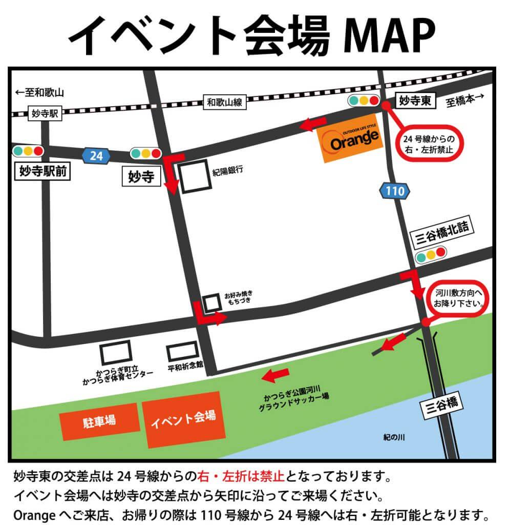 レトロテント展示即売会 和歌山県かつらぎ町 会場マップ