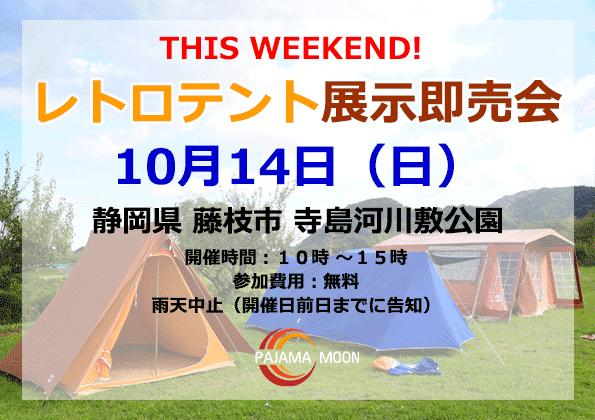 2018年10月14日 レトロテント展示即売 – 寺島河川敷公園