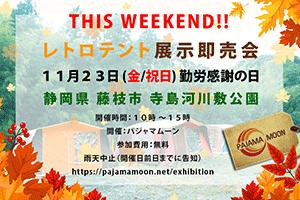 レトロテント展示即売会@寺島河川敷公園 2018/11/23