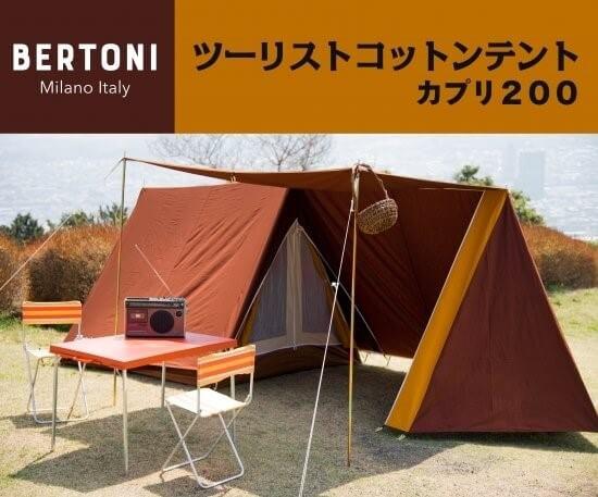 【新品】ベルトーニ カプリ200 ベランダ スクータリストタイプ イタリア製 BERTONI