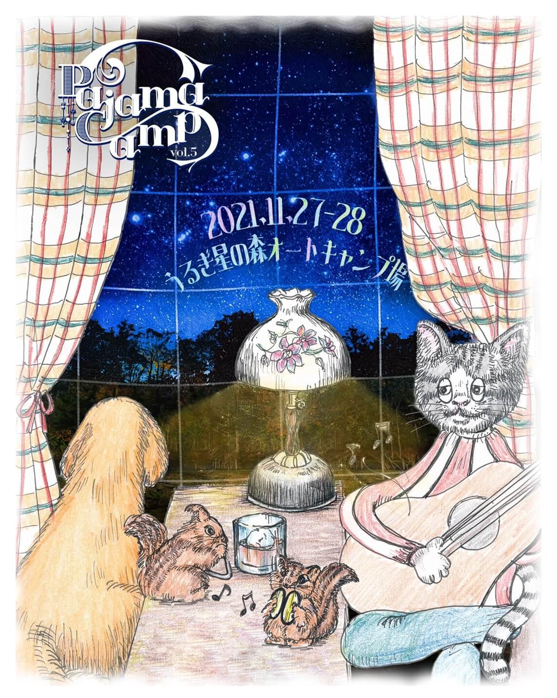 パジャマキャンプ vol.5 @うるぎ星の森オートキャンプ場 フライヤー