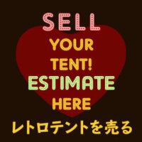 レトロテントを売りたい方ページへ